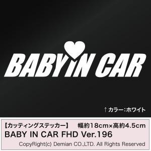 メール便 代引き不可 BABY IN CAR FHD Ver.196 カッティングステッカー 2枚組 幅約18cm×高約4.5cm ステッカー デカール ドレスアップ用品|heartdrop