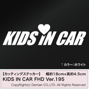 メール便 代引き不可 KIDS IN CAR Ver.195 カッティングステッカー 2枚組 幅約18cm×高約4.5cm ステッカー デカール ドレスアップ用品|heartdrop
