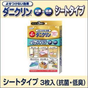 ダニクリン シートタイプ 3枚入(抗菌・低臭)|heartdrop