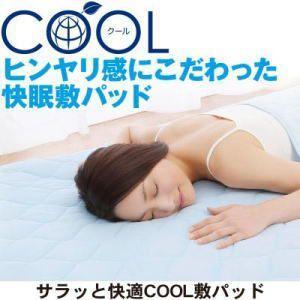 サラッと快適COOL敷パッド(3個で送料無料、5個で1個オマケ!)