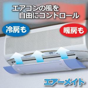 エアーメイト SV-2454 エアコン用アクセサリー エアコン部品 アクセサリー エアコン 冷え性対策 オフィス用 冷え性 対策 グッズ おすすめ 人気 heartdrop