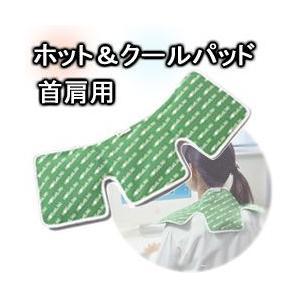 ホット&クールパッド 首肩用 湯たんぽ 冷え対策 保温グッズ ジェルパッド|heartdrop