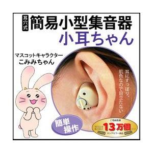 最大500円クーポン 小型簡易集音器 小耳ちゃん...