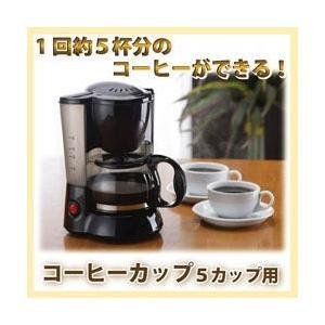 コーヒーメーカー 5カップ用 heartdrop