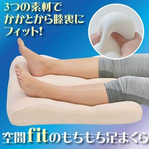 空間fitのもちもち足まくら 足枕 フットピロー 足まくら かかと 膝裏 フィット 足枕 足 疲れ 癒し リラックス 枕 ピロー 寝具 グッズ おすすめ 人気|heartdrop
