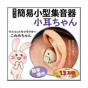 小型簡易集音器 小耳ちゃん×2個セット...