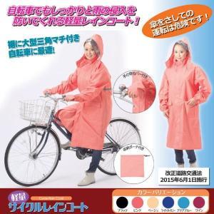 直送品 代引き不可 軽量サイクルレインコート レインウエア レインコート レイングッズ 雨具 自転車 おしゃれ 防水 自転車用 軽量 自転車用レインコート|heartdrop