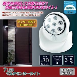 【限定クーポン】7LEDマルチセンサーライト SV-5462|heartdrop