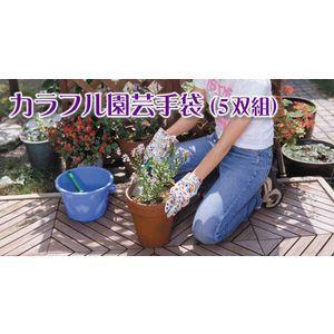 カラフル園芸手袋5双組|heartdrop