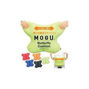MOGU(モグ) バタフライクッション カバー付|heartdrop
