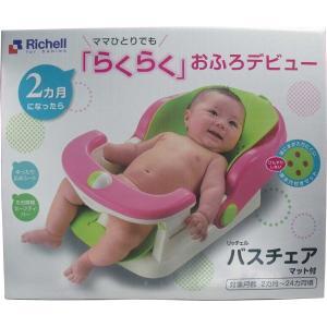 【リッチェル バスチェア マット付き】赤ちゃんのお風呂デビューをしっかりサポート!首すわり前でも、寝...