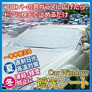 カーウィンドー遮光シート 日よけ用品 日除け用品 フロントカバー カーフロントカバー フロントガラスカバー 自動車 自動車用 フロントガラス カバー|heartdrop