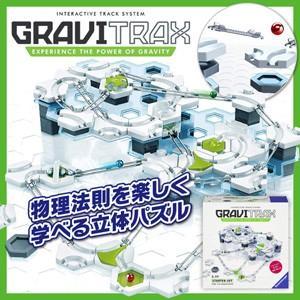 GraviTrax グラヴィトラックス スターターセット 知育玩具 おもちゃ 学習玩具 知育パズル グラビ トラックス 立体パズル 重力 物理 グッズ おすすめ 人気|heartdrop