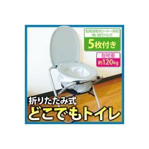 折りたたみ式どこでもトイレ ユニパック5枚付 ポータブルトイレ 簡易トイレ 折りたたみトイレ 折り畳みトイレ 折りたたみ 折り畳み 簡易 トイレ グッズ 人気|heartdrop