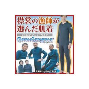 チョモランマ 肌着 上下別売り ダンロン アンダーウェア ひだまり 下着 インナーウエア 冷え性対策 冷え性対策グッズ プレゼント付|heartdrop