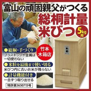 直送品 代引き不可 富山の頑固親父がつくった総桐計量米びつ 米蔵 5kg用 米びつ 桐 天然木 保存容器 保存ケース ギフト 贈り物 おしゃれ グッズ おすすめ 人気|heartdrop