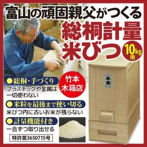 直送品 代引き不可 富山の頑固親父がつくった総桐計量米びつ 米蔵 10kg用 米びつ 桐 天然木 保存容器 保存ケース ギフト 贈り物 おしゃれ グッズ おすすめ 人気|heartdrop