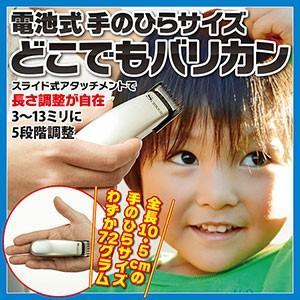【限定クーポン】電池式手のひらサイズ どこでもバリカン|heartdrop