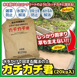 直送品 代引き不可 水をかけて固まる魔法の土 カチカチ君 約20kg×1袋 園芸用土 園芸用品 庭 駐車場 固まる土 土 固まる 水 雑草 対策 防止 雑草対策 雑草防止|heartdrop