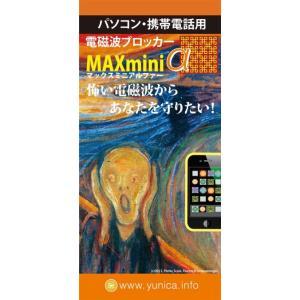 【電磁波ブロッカー MAX mini α(マックスミニ アルファ)】「MAXminiα」は丸山式コイ...