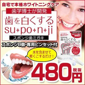 【限定クーポン】歯を白くするスポンジ お試し単品|heartdrop