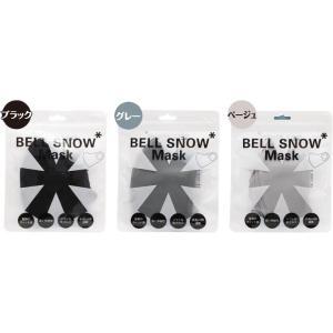 ベルスノーマスク 2枚入 マスク 立体 エコ 繰り返し 繰り返し使えるマスク 立体マスク ベルスノー 伸縮性 手洗い 速乾 メンズ レディース グッズ おすすめ 人気|heartdrop
