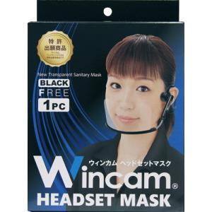 ヘッドセットマスク 1個入 マスク 衛生日用品 透明 フェイスシールド 透明マスク ウイルス対策 呼吸がしやすい 飲食店 接客業 衛生マスク 衛生用マスク 人気|heartdrop
