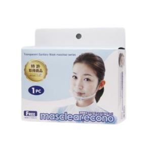 マスクリア エコノ 1個入 マスク 衛生日用品 透明 マウスシールド 透明マスク ウイルス対策 呼吸がしやすい 飲食店 接客業 衛生マスク 衛生用マスク 人気|heartdrop