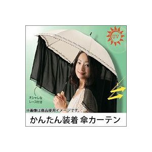 最大500円クーポン かんたん装着 傘カーテン...