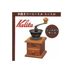 Kalita(カリタ) 手挽きコーヒーミル ミニミル 42005