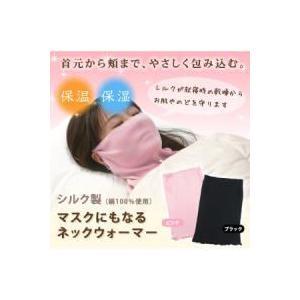 【シルク製 マスクにもなるネックウォーマー】就寝時の乾燥が気になるときは、首元から伸ばしてゴムで耳に...