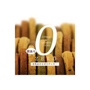 NEW豆乳おからゼロクッキー10種 500g×2袋 おから 豆乳クッキー おからクッキー 豆乳 クッキー|heartdrop