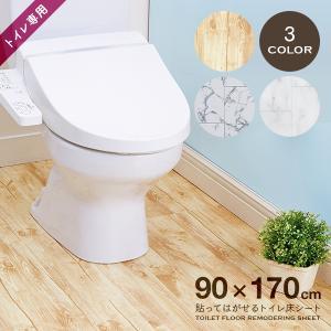 トイレ床模様替えシート×2個セット|heartdrop