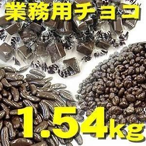 業務用どっさりチョコレート詰め合わせ 1.54kg チョコスナック チョコレート 詰め合わせ ミルクチョコレート 麦チョコ 柿の種チョコ(5個ご注文で1個オマケ)|heartdrop