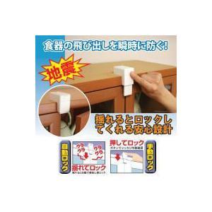 快適防災・食器棚用耐震ロック...