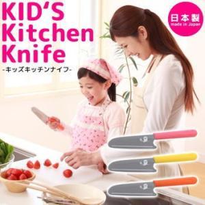 【マック キッズ包丁】お子様が使いやすいように、様々工夫を凝らしたマック・キッズ用包丁です。子供の手...