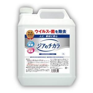 ジアのチカラ 4L×2個セット 除菌剤 ウイルス対策 次亜塩素酸ナトリウム 除菌 消毒液 消臭 除菌消臭剤 消臭剤 グッズ おすすめ 人気|heartdrop