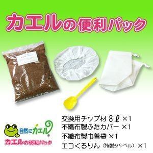 【カエルの便利パック】バイオの力で手間いらず!キッチンでかんたん生ごみ処理!エコ・クリーンの自然にカ...