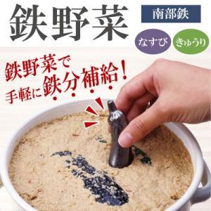 【限定クーポン】鉄野菜 heartdrop