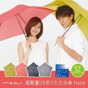 mabu マブ 超軽量UV折りたたみ傘 hane