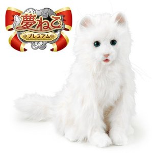夢ねこプレミアム ぬいぐるみ 夢ねこ 夢猫 ロボット ペット 猫 ねこ 猫ペット グッズ おすすめ 人気 プレゼント付|heartdrop