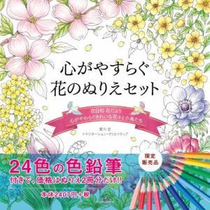 即納 心がやすらぐ花のぬりえセット 大人 ぬりえ セット 愛川空 大人のぬりえ本 24色の色鉛筆付き...
