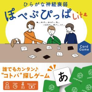 ひらがな神経衰弱 ぽぺぷぴっぱLite カードゲーム ファミリートイ 子供 面白い カード ゲーム 遊び シンプル アナログ アナログカードゲーム ひらがなカード|heartdrop