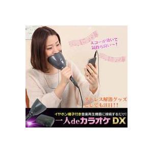 一人deカラオケDX ボイスレッスン ボイストレーニング 歌 発声 練習器 ボイス レッスン トレーニング カラオケ 練習 グッズ おすすめ 人気 heartdrop