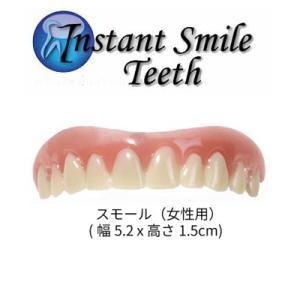 【限定クーポン】代引き不可 インスタントスマイル スモール 女性用上歯|heartdrop