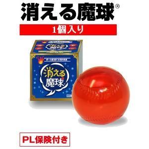 【消える魔球 1個入り】木造家屋の多い日本では、現在10分に1件の割合で火災が起きています。また大規...