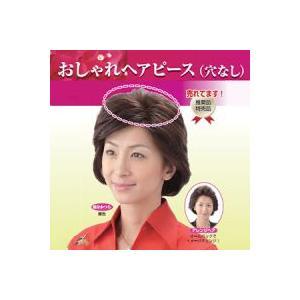 おしゃれヘアピース Lサイズ HPN-150A ウィッグ エクステンション ヘアピース つけ毛 人毛 かつら 部分かつら 女性 女性用 人毛ウィッグ グッズ おすすめ 人気|heartdrop