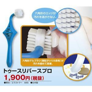 【トゥースリバースプロ】普段の歯磨きでは落ちにくい歯の裏に直接ブラシが届く湾曲形で歯の裏の汚れもしっ...