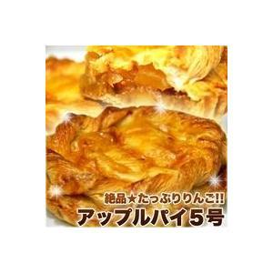 直送品 代引き不可 絶品 たっぷりりんご アップルパイ5号 冷凍商品 パイ スイーツ 洋菓子 洋生菓子 誕生日 プレゼント 母の日 父の日 敬老の日 ギフト 贈り物|heartdrop