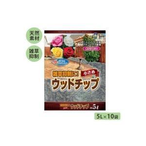 あかぎ園芸 雑草抑制!小さめウッドチップ 5L×10袋 4407